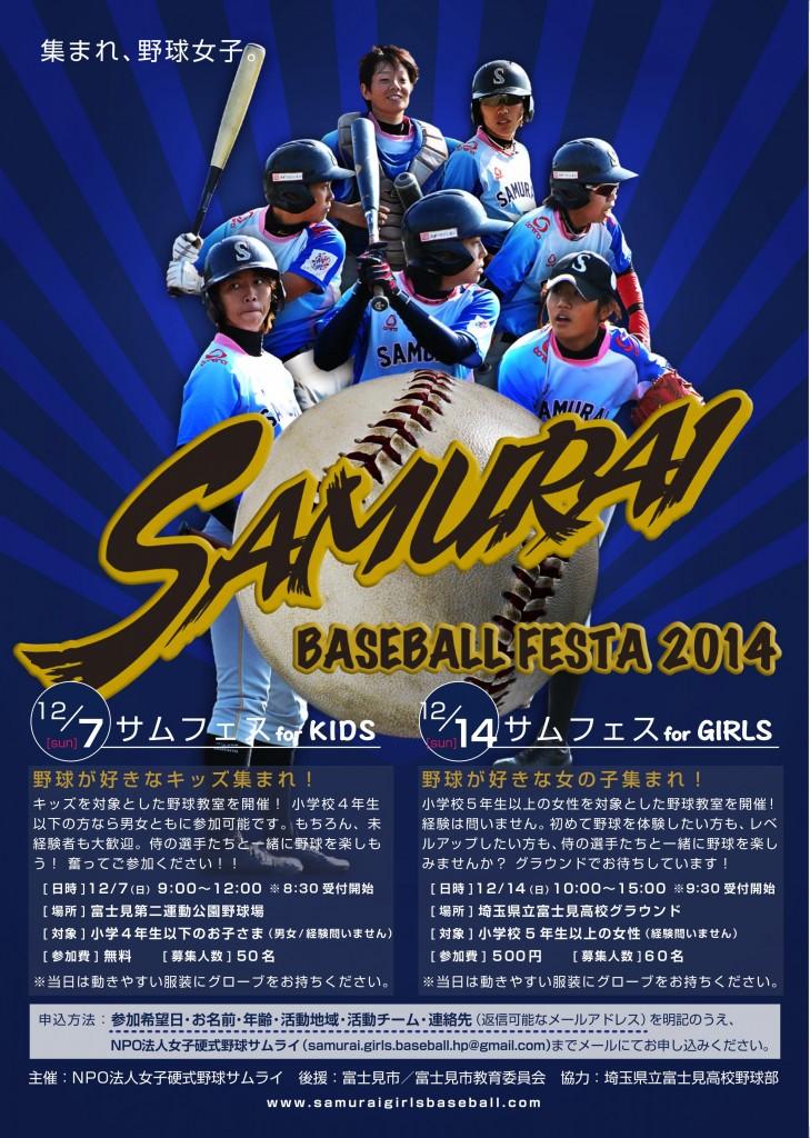 samuraifesta_01